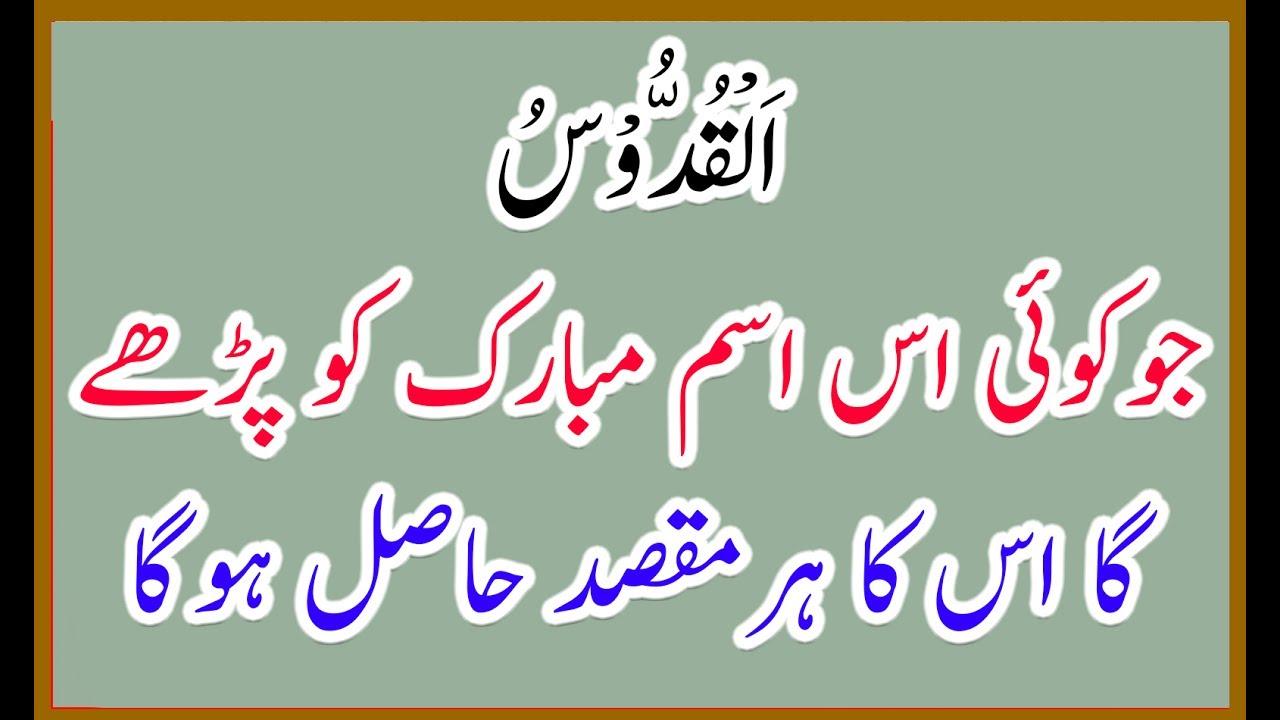 Ya Quddus Ki Fazilat#Beautiful Names of Allah: al-Quddûs