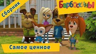 Самое ценное 🎁 Барбоскины 🎁 Сборник мультфильмов 2018