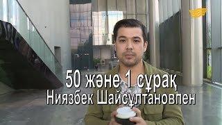 Ниязбек Шайсұлтановпен 50 және 1 сұрақ