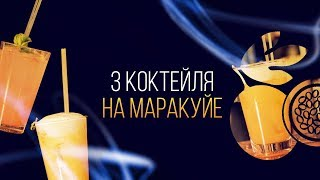 3 коктейля на Маракуйе [Как Бармен]