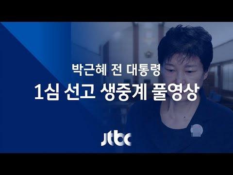 [박근혜 전 대통령 징역 24년]  1심 선고 공판 풀영상 (2018.4.6)