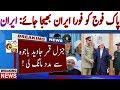 Rising Tensions With US | Tehran Looks To Pakistan Army For Support | |ARY News| In Hindi Urdu