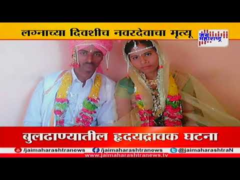 Buldhana Groom died after returing from marriage