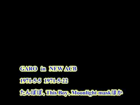 GARO - NEW ACB 1971 5 5 1971 5 22 たんぽぽ、This Boy、Moonlight mask