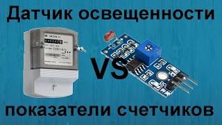 Урок Arduino. Датчик освещенности. Снимаем показатели счетчиков.