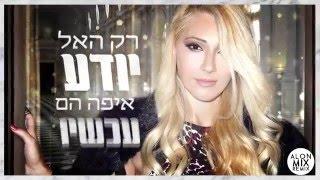 רינת בר | Rinat Bar - מלכה (Alon Mix רמיקס רשמי) HD