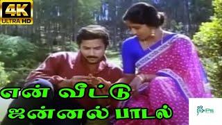 En Veettu Jannal   என் வீட்டு ஜன்னல்    Arunmozhi, Bhavatharini    Love Duet Melody H D Song