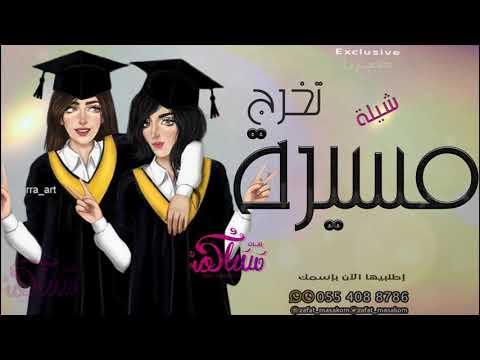 مسيرة تخرج طالبات زفات تخرج 2019 زفة احلا الاغاني   شيلات تخرج تخرجنا 🎓