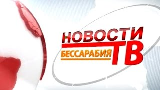 Выпуск новостей «Бессарабия ТВ» 17 января 2017 г
