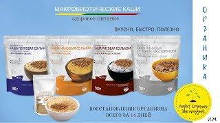 МАКРОБИОТИЧЕСКИЕ КАШИ ОТ PERFECT ORGANICS. Д.С.ДЕРГАЧЕВ.