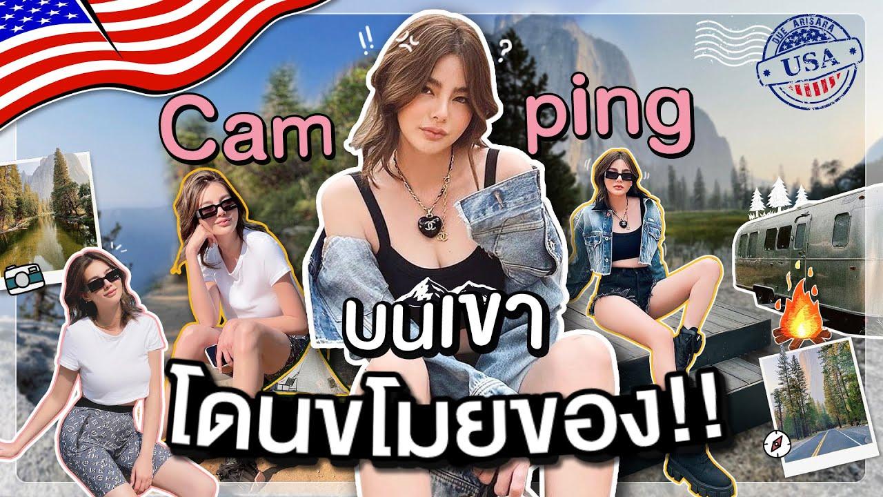 Due In USA : Camping บนเขาโดนขโมยของ!! | Due Arisara EP.19 [ENG CC]