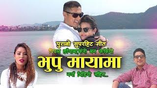 Bhupu Maya | Baburam Panthi | Sushma Lohani | Bhaka Nepal | New Song 2018