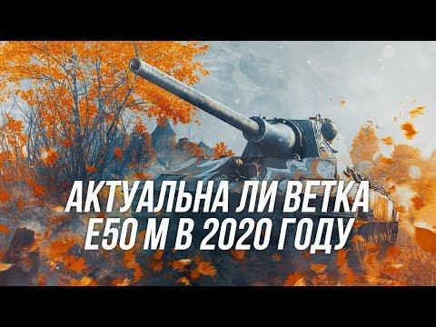 Актуальна ли ветка Е50М?! | Wot Blitz
