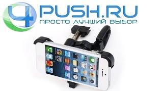 Крепление для iPhone 5 на вентиляционную решетку автомобиля