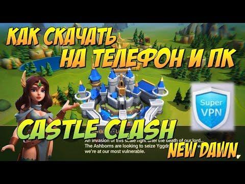 Castle Clash: New Dawn, КАК СКАЧАТЬ И УСТАНОВИТЬ НА ПК И ТЕЛЕФОН?