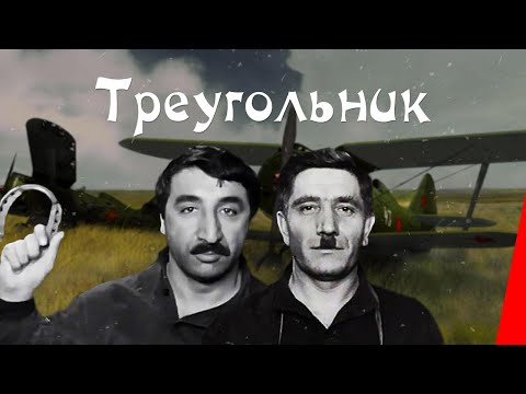 ТРЕУГОЛЬНИК (1967) драма