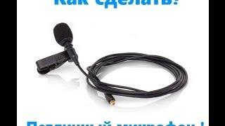 Как сделать петличный микрофон самому в домашних условиях(Я в вк - http://vk.com/marchenco.ruslan В этом видео уроке я покажу как сделать петличный микрофон Всем спасибо за просмот..., 2014-06-22T08:22:46.000Z)