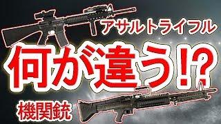アサルトライフルと機関銃の違い 【NHG】