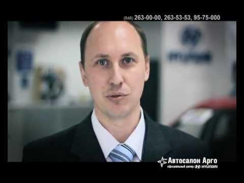 Автосалон Арго - официальный дилер Hyundai и Самаре