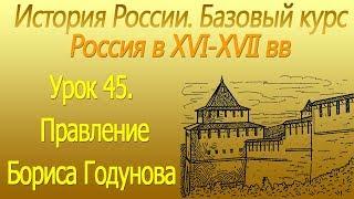 Россия в ХVI-ХVII вв. Правление Бориса Годунова. Урок 45