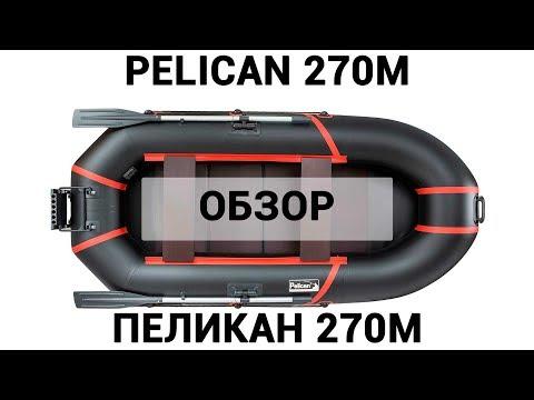 Обзор лодки ПВХ Pelican 270M (Пеликан 270М)
