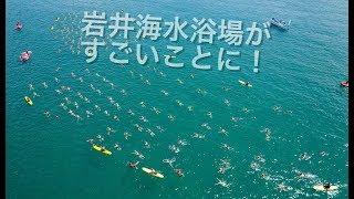 南房総 【 岩井海水浴場 ライフセービング】ドローン空撮 4K Drone Japan