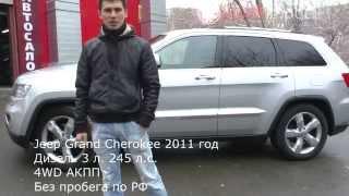 видео Jeep Grand Чероки: технические характеристики, дизель, отзывы