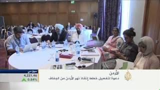 دعوة إلى تفعيل خطط إنقاذ نهر الأردن من الجفاف