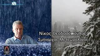 Χιόνια στα Ορεινά και βροχές στα πεδινά - Πότε αλλάζει ο καιρός.Η πρόγνωση του Ν. Θεοδοσόπουλου
