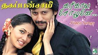 [MP4] KariKala Sozhane Download Thagapansamy