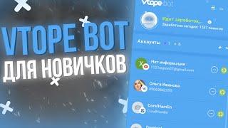 Втопе заработок / Как начать зарабатывать на vtope bot !!!