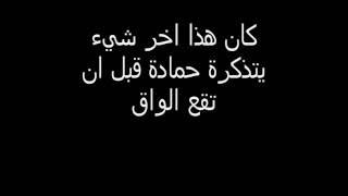 قصه حب حزينة تبكي كل من يشاهدها قصة حقيقية  على فيس بوك