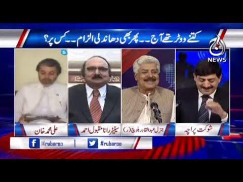 Dhandli Ka Ilzam Kis Par?..Ali Zaidi Aur Saeed Ghani Kahan?| Rubaroo With Shaukat Paracha | Aaj News