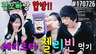 박민정♥ 친오빠랑 합방!! 온갖 괴상한 맛이 나는 해리포터 젤리빈 먹기ㅠㅠㅠ