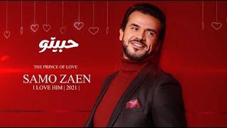 THE PRINCE OF LOVE  SAMO ZAEN  I LOVE HIM | 2021  | أمير العشاق  سامو زين  حبيتو