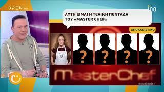Αυτή είναι η τελική πεντάδα του «Master Chef» - Ευτυχείτε! 23/4/2019 | OPEN TV