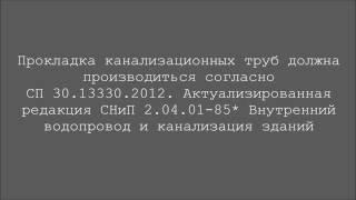 Уклон канализации. Прораб-фильм(, 2016-07-14T15:58:50.000Z)
