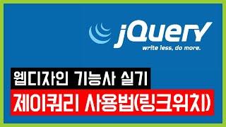[웹디자인 기능사 실기시험] 제이쿼리(jquery) 파…