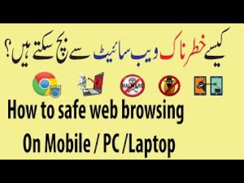 How to safe web browsing on mobile PC laptop in Urdu l Hindi 2018