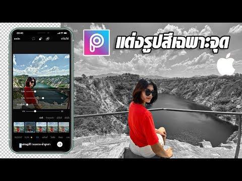 PicsArt แต่งรูปแก้สีเฉพาะจุด ระบบ iOS (iPhone)