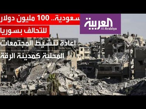 مساعدات سعودية إلى شمال سوريا  - نشر قبل 59 دقيقة