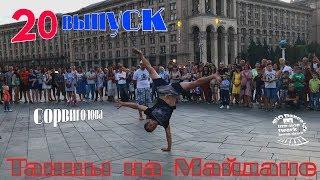 танцы( уличные батлы) на Майдане Независимости.20 выпуск #танцы #шоу