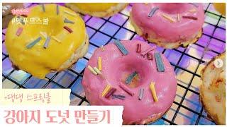강아지 수제간식 만들기 고기 도넛 + 스프링클 만드는 …