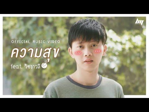 ฟังเพลง - ความสุข BEARHOUSE feat.วัชราวลี WhatChaLaWaLee - YouTube
