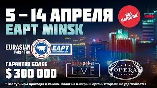 partypoker EAPT Minsk   Main Event День 2 / Финал High Roller