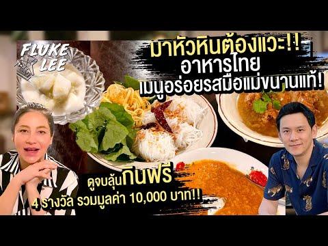 มาหัวหินต้องแวะ! เมนูอร่อยรสมือแม่ขนานแท้!!! ดูจบลุ้นกินฟรีที่ร้าน4 รางวัลมูลค่ากว่า10,000!@FlukeLee