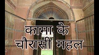 कामा के चौरासी महल// कामा के चौरासी खंभों की हिस्ट्री