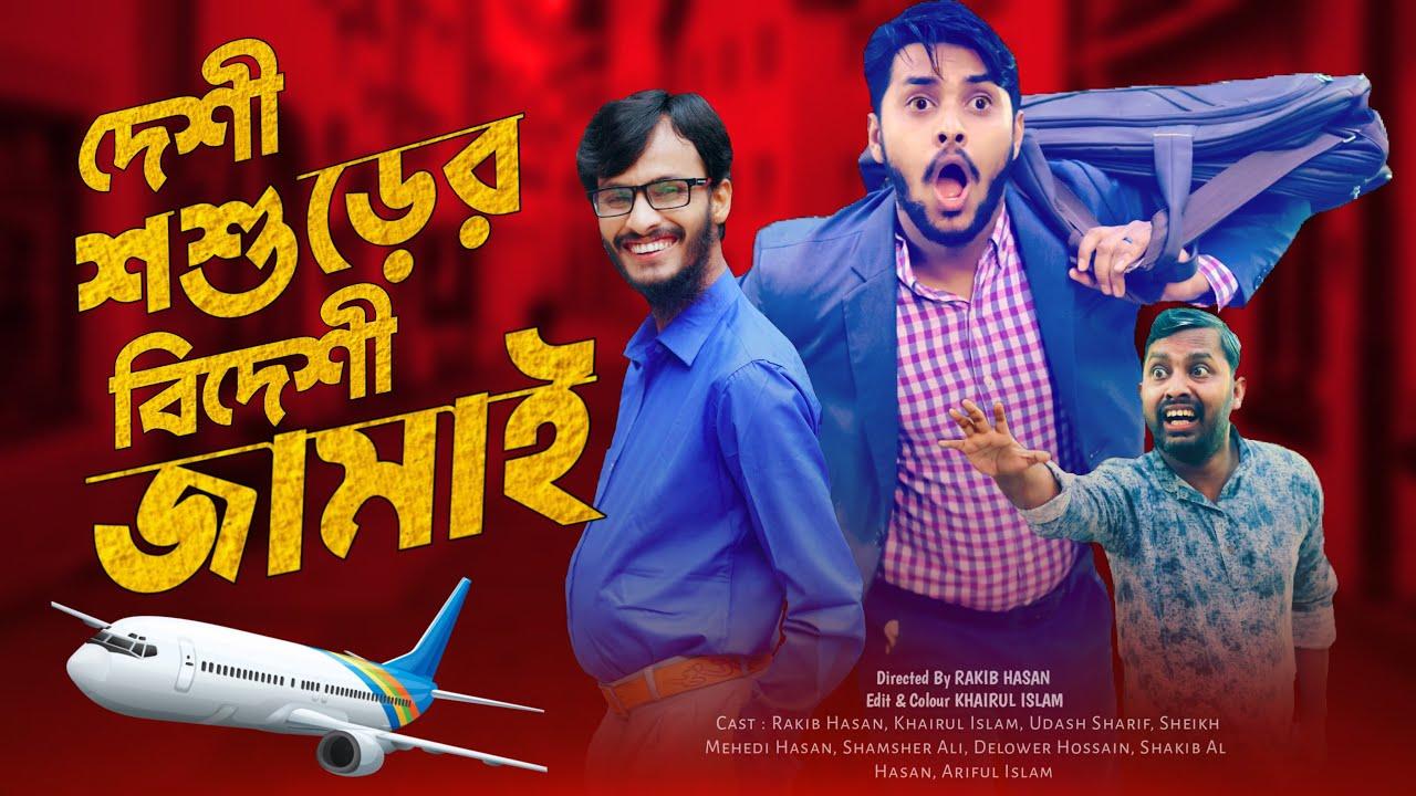 Download দেশী শশুরের বিদেশী জামাই   Probashi Jamai   Bangla Funny Video   Family Entertainment bd   Desi Cid