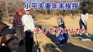 小平智夫妻【ジャンボ邸訪問】いざ!アメリカへ