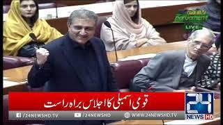 Shah Mehmood Qureshi Speech in National Assembly   13 Dec 2018   24 News HD